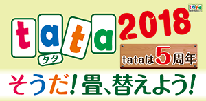 tata2018